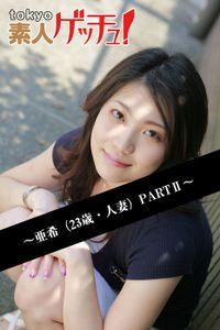tokyo素人ゲッチュ!~亜希(23歳・人妻)PARTII~