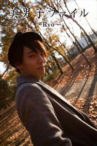 美男子ファイル~Ryo~