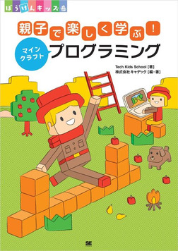 親子で楽しく学ぶ!マインクラフトプログラミング-電子書籍