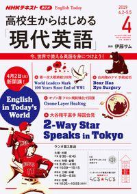 NHKラジオ 高校生からはじめる「現代英語」 2019年4月号