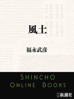 風土-電子書籍