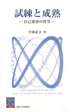 試練と成熟-電子書籍