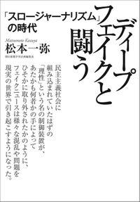 ディープフェイクと闘う 「スロージャーナリズム」の時代(朝日新聞出版)