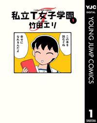 【20%OFF】私立T女子学園【全10巻セット】