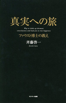 真実への旅-電子書籍
