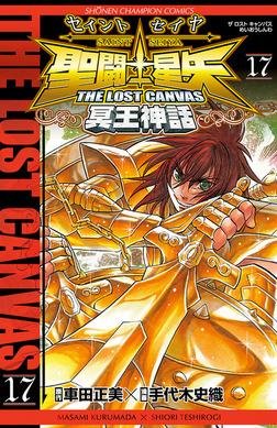 聖闘士星矢 THE LOST CANVAS 冥王神話 17-電子書籍