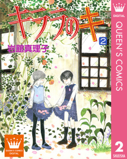 キララのキ 2-電子書籍