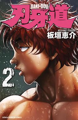 刃牙道 2-電子書籍