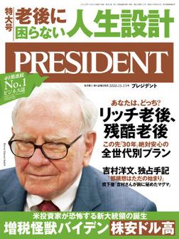 PRESIDENT 2020年11月13日号-電子書籍