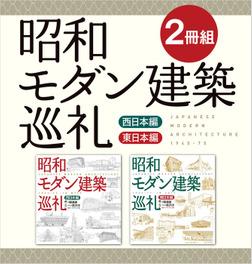 【2冊組】 昭和モダン建築巡礼 西日本編&東日本編-電子書籍