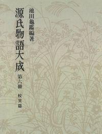 源氏物語大成〈第6冊〉 校異篇 [6]