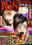 comic RiSky(リスキー)闇が深い女たち Vol.16