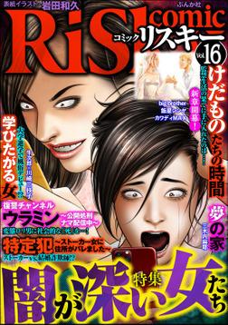 comic RiSky(リスキー)闇が深い女たち Vol.16-電子書籍