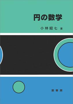 円の数学-電子書籍