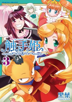 触手姫3-電子書籍