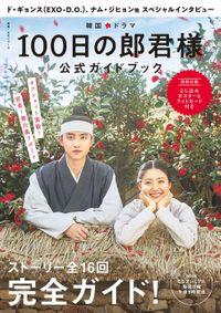 韓国ドラマ「100日の郎君様」公式ガイドブック(NHK出版)