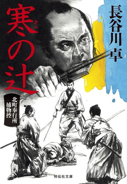 寒の辻 北町奉行所捕物控(6)-電子書籍