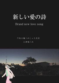 新しい愛の詩