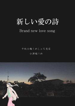 新しい愛の詩-電子書籍