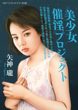美少女催淫プロジェクト-電子書籍