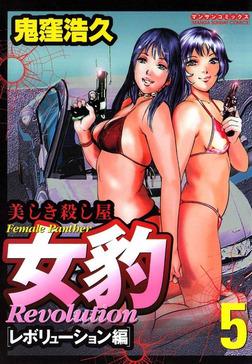 女豹 レボリューション編5-電子書籍