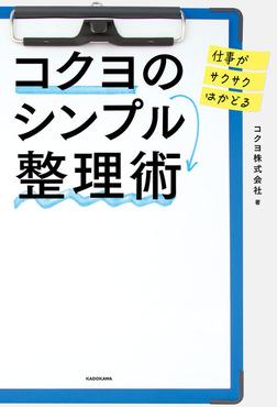仕事がサクサクはかどる コクヨのシンプル整理術-電子書籍