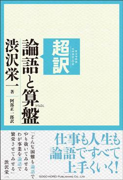 超訳 論語と算盤-電子書籍