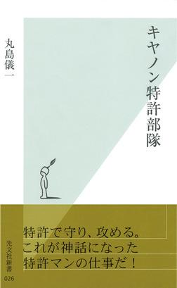 キヤノン特許部隊-電子書籍