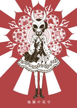 地獄の花守-電子書籍