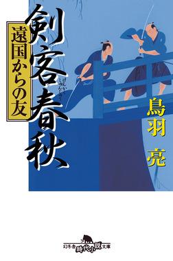 剣客春秋 遠国からの友-電子書籍