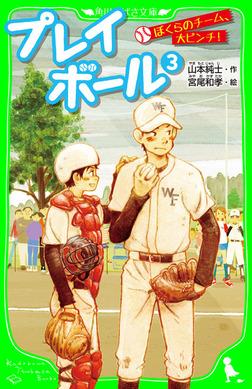 プレイボール (3) ぼくらのチーム、大ピンチ!-電子書籍