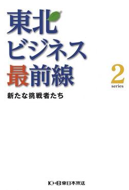 東北ビジネス最前線2~新たな挑戦者たち~-電子書籍