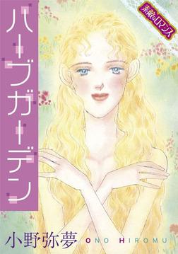 【素敵なロマンス】ハーブガーデン-電子書籍