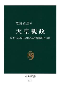 天皇親政-電子書籍