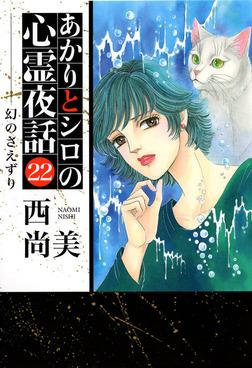 あかりとシロの心霊夜話(22)-電子書籍