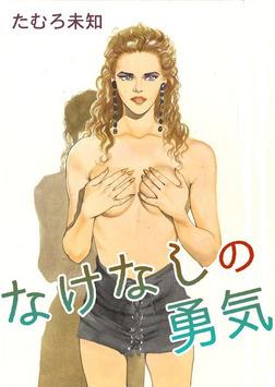 なけなしの勇気-電子書籍