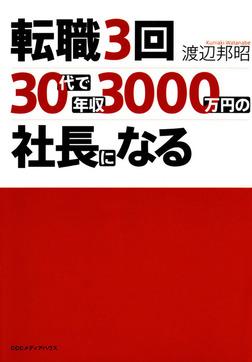 転職3回、30代で年収3000万円の社長になる-電子書籍