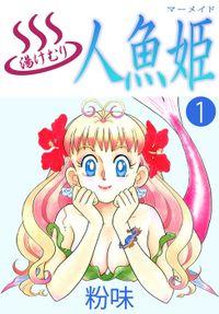 湯けむり人魚姫 1