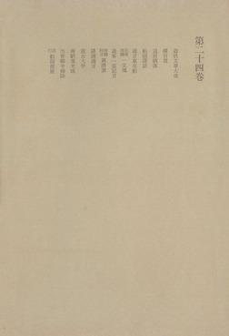 洒落本大成〈第24巻〉-電子書籍