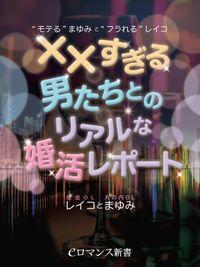 """er-""""モテる""""まゆみと""""フラれる""""レイコ ××すぎる男たちとのリアルな婚活レポート"""