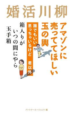 婚活川柳-電子書籍