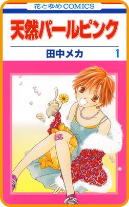 【プチララ】天然パールピンク story03-電子書籍