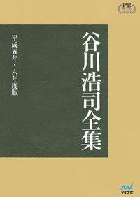 【オンデマンド企画】谷川浩司全集 平成五年・六年度版 プレミアムブックス版