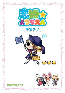 恋姫☆ようちえん 2巻-電子書籍