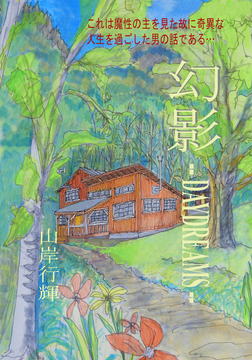 幻影 ~ DAYDREAMS~-電子書籍