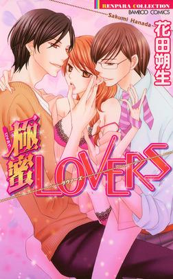 極蜜LOVERS-電子書籍