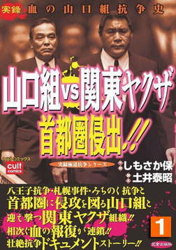 山口組VS関東ヤクザ 首都圏侵出!! 1巻-電子書籍