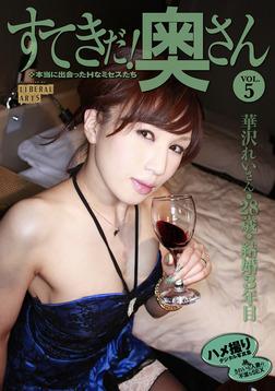 すてきだ! 奥さん vol.5 華沢れい-電子書籍