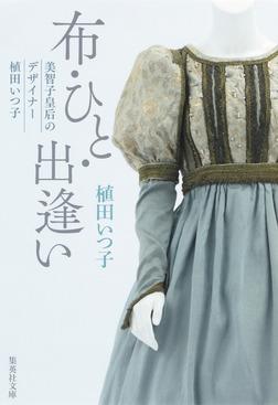 布・ひと・出逢い 美智子皇后のデザイナー 植田いつ子-電子書籍