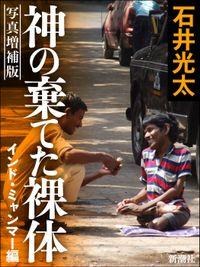 写真増補版 神の棄てた裸体-インド・ミャンマー編-